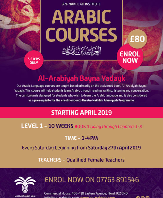 Sisters Arabic Course
